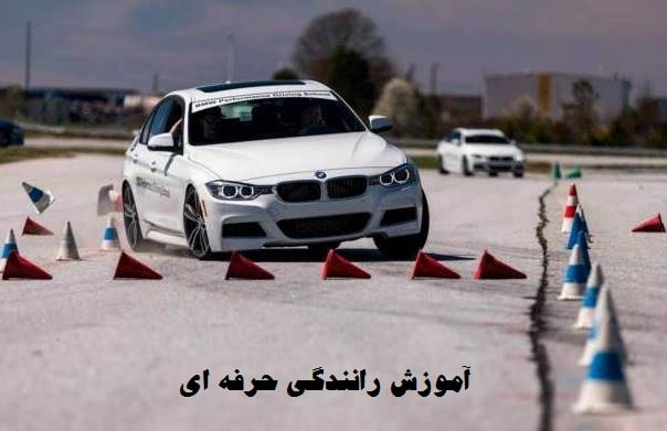 Image result for آموزش رانندگی حرفه ای